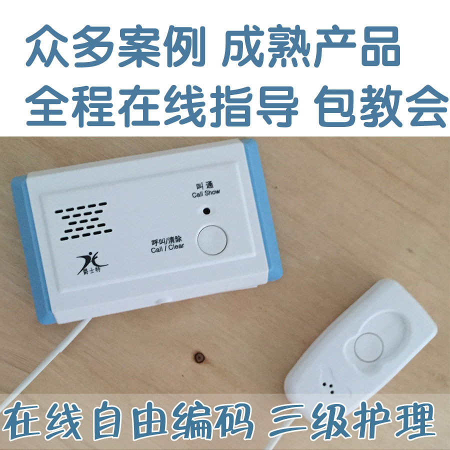 Ward nursing home beds bedside nursing care nursing homes for the elderly hospital a 4-wire intercom paging system pager extension