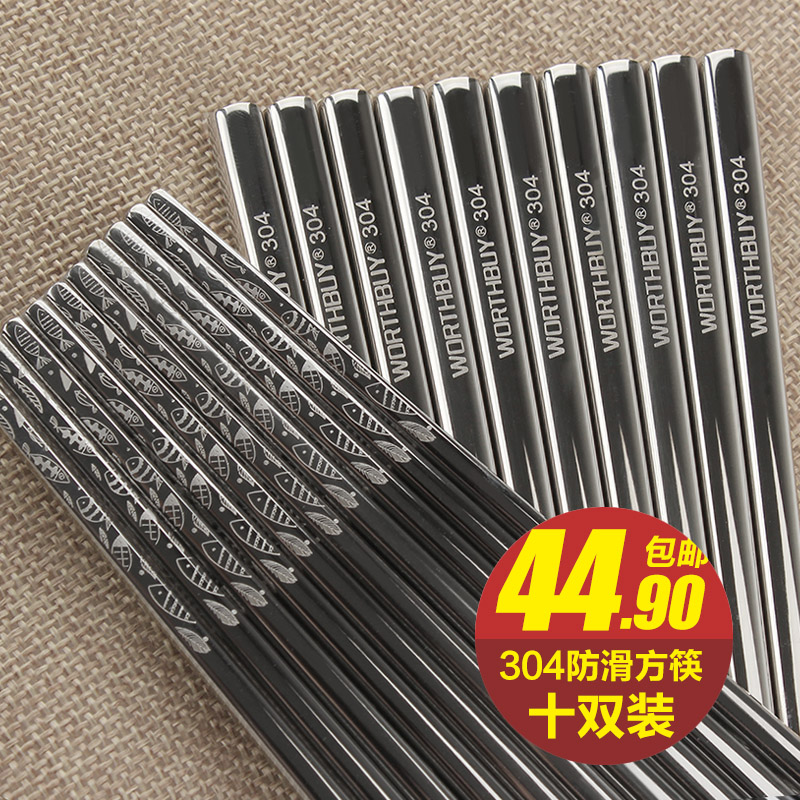 Ward tupperware 304 stainless steel chopsticks suit 1 korean square skid metal mildew household 10 pairs family pack