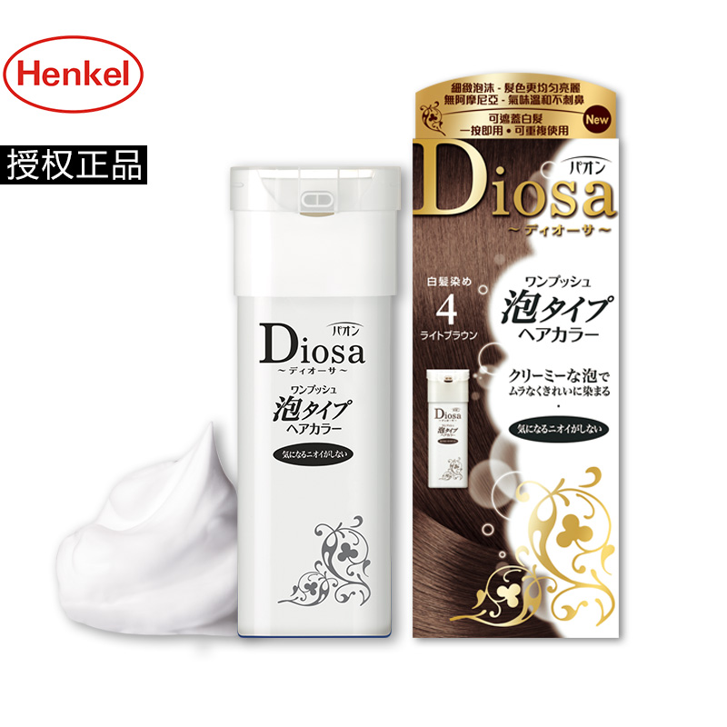 [Warehouse] henkel import schwarzkopf diosa foam hair dye hair cream hair dye to cover gray hair