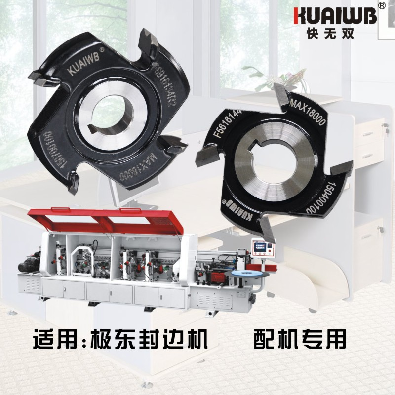Warriors fast knife edge banding edge banding machine arc edge banding machine finishing knife trimming knife trimming knife Particleboard edge