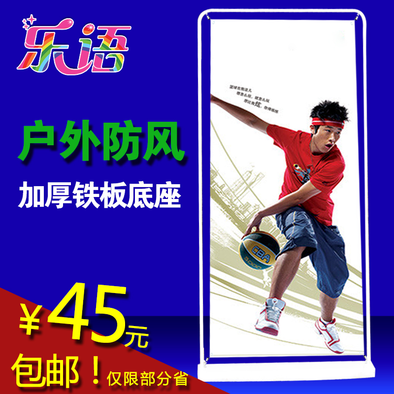 Water door type display rack iron window shopping sided poster frame advertising frame x chin chin yi labao