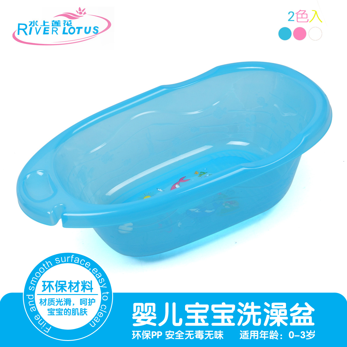 China Plastic Baby Bathtub, China Plastic Baby Bathtub Shopping ...