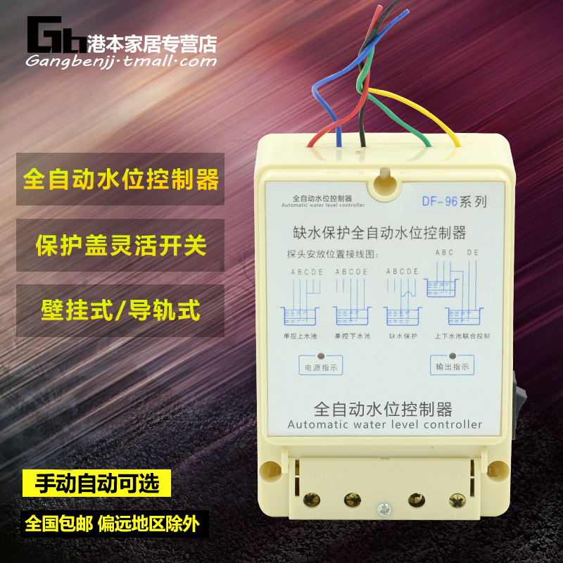 Water protection automatic water level controller relay water level controller df-96 pump switch towers