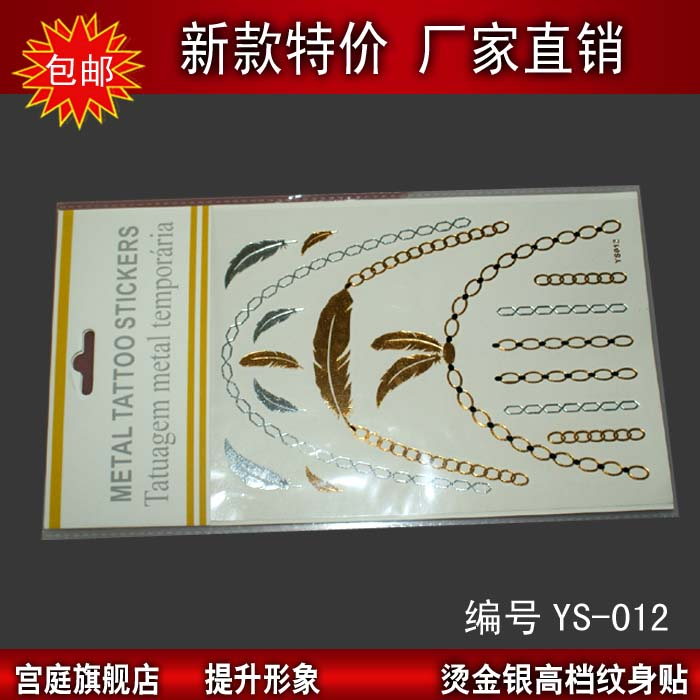 Waterproof tattoo stickers hot golden golden grain body stickers tattoo stickers tattoo stickers waterproof men and women tattoo stickers ys12
