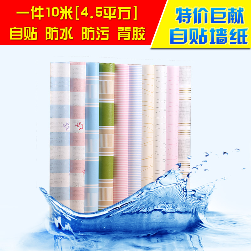 Waterproof wall stickers thick pvc adhesive wallpaper wallpaper modern striped wallpaper living room dormitory bedroom shipping