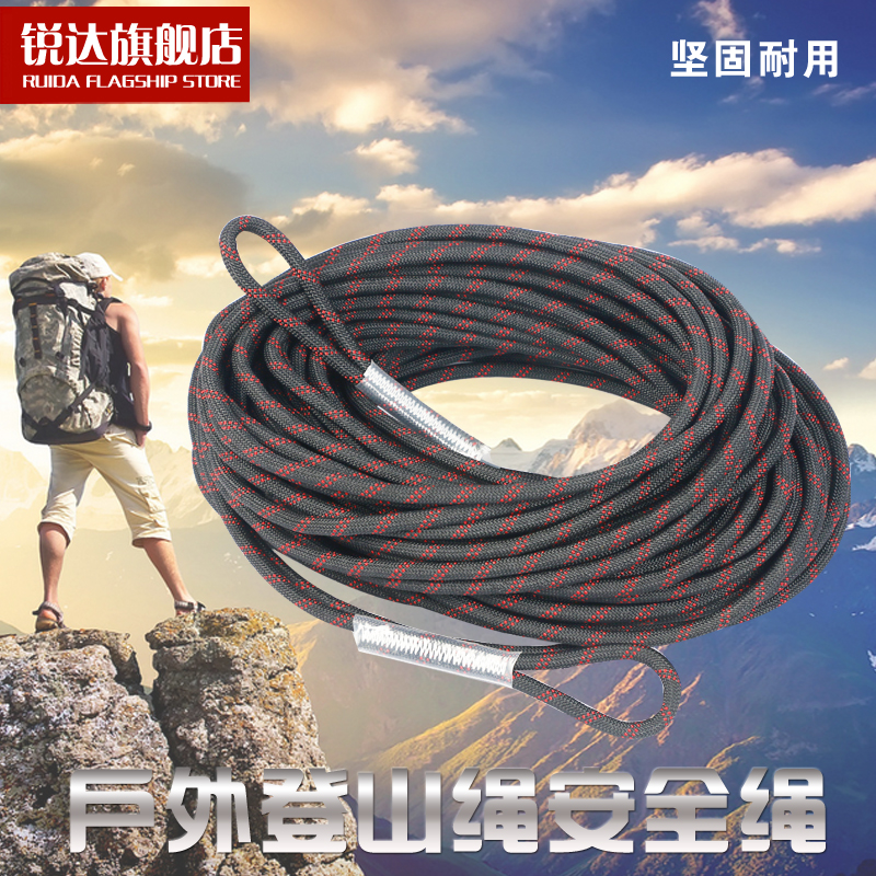 Wear and outdoor climbing rope escape rope rescue shengan whole rope climbing rope construction equipment air conditioning equipment 50 m