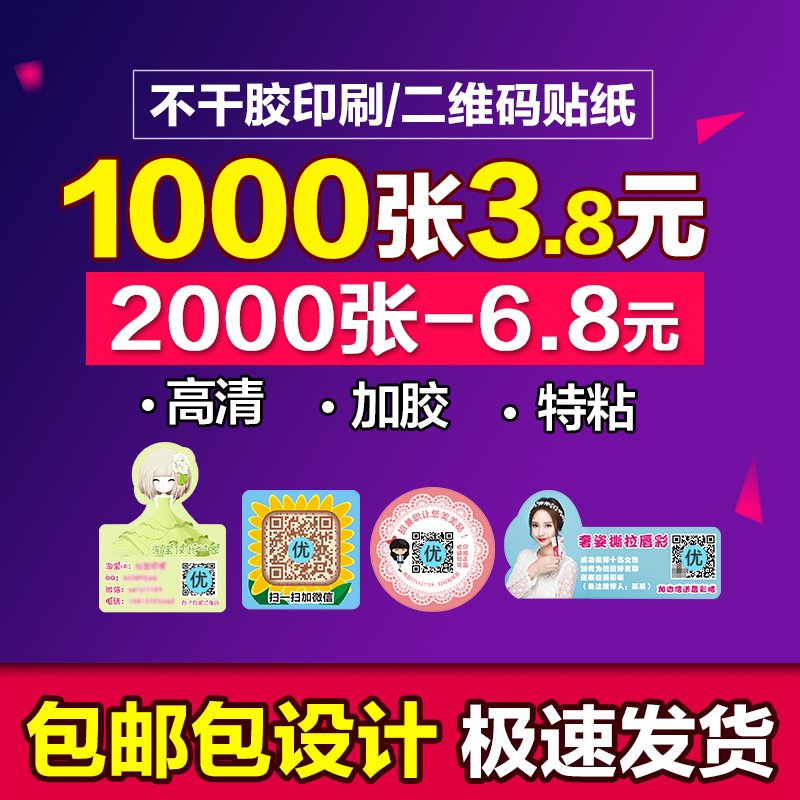 Wechat dimensional code stickers custom color transparent pvc stickers custom printed advertising logo sticker label