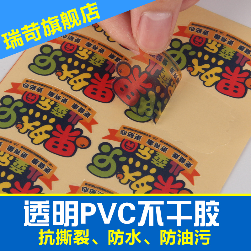 Wechat two-dimensionalç bottle labeling stickers custom stickers transparent stickers color stickers printing custom stickers