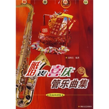 《 Weddings pipe music collection (new) gaobing point 》 forward, hunan art publishing house
