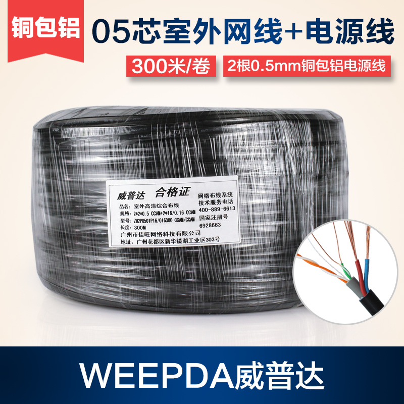Wei puda 4 core cable plus power line 05 core copper clad aluminum comprehensive in indoor and outdoor network cable monitoring A comprehensive line of
