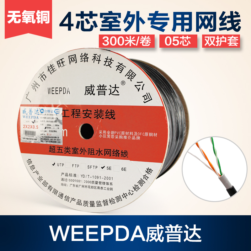 Wei puda 4 core copper cable outdoor network cable 500 m monitoring twisted pair telephone line broadband cable ofc Copper