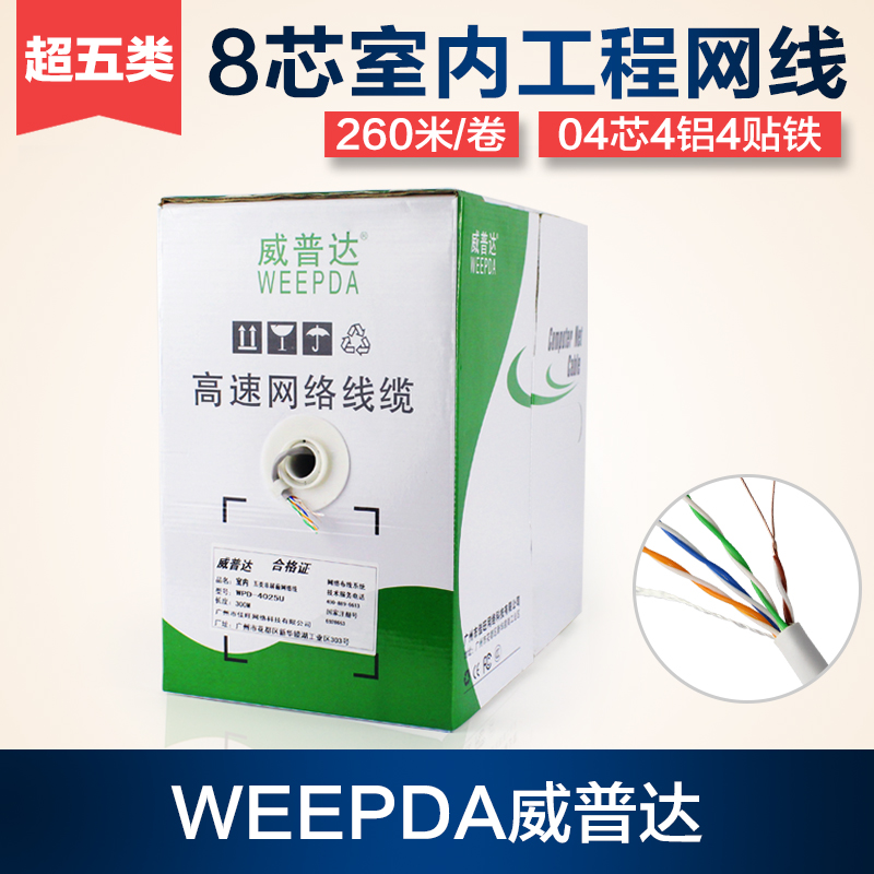Wei puda 8-core cable 8 over category 5 twisted pair cable monitoring cable broadband cable broadband computer network cable