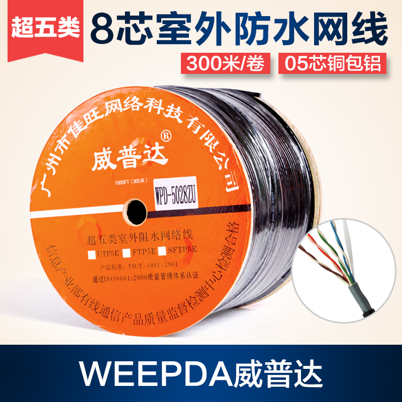 Wei puda utp cable 05 core copper clad aluminum cable water blocking cable outdoor network cable network cable broadband line Twisted pair cable