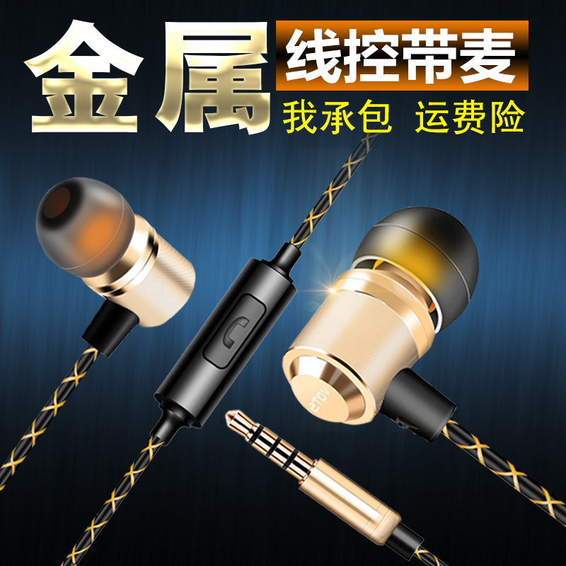Wei sheng d971j wired headset ear phone wire with wheat metal magic sound ear music bass general