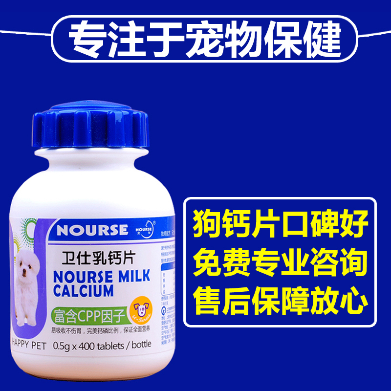 Wei shi milk calcium 400 calcium pet dog cat calcium calcium golden teddy small to large dogs pregnant puppy泰迪è¨æ©è¶