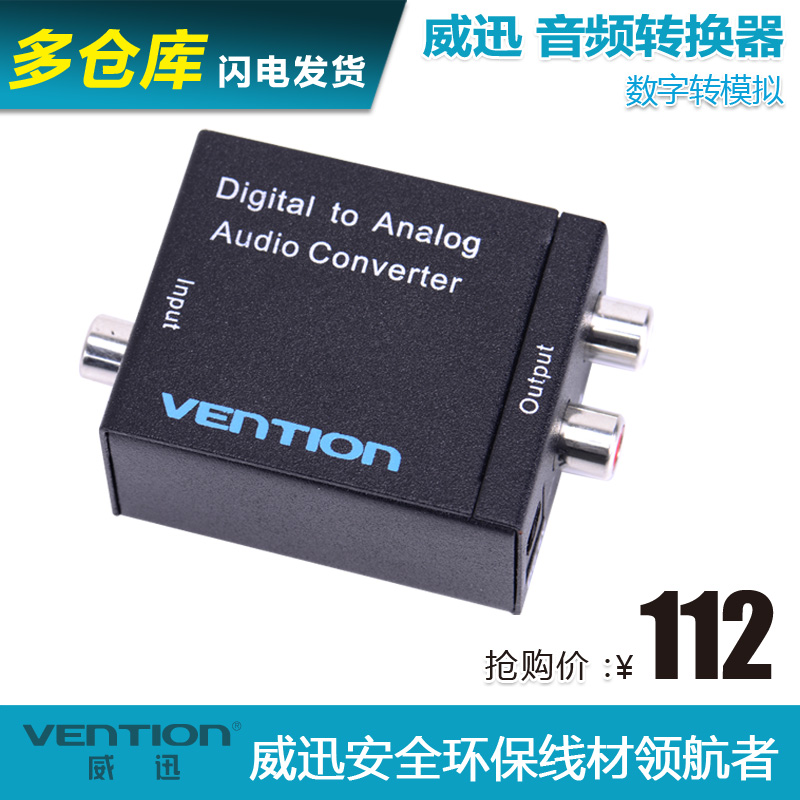 Wei xun fiber coaxial digital to analog audio cable converter apple music as tv turn red and white lotus