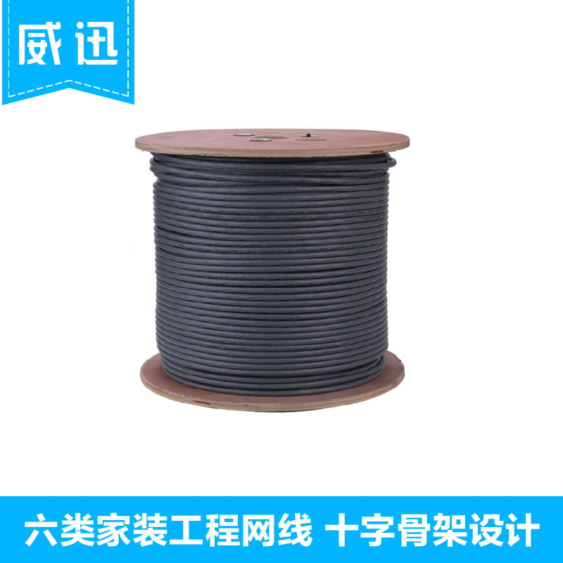 Wei xun home improvement project network cable network cable six cable eight core twisted cable category 6 gigabit ethernet copper cable computer network cable