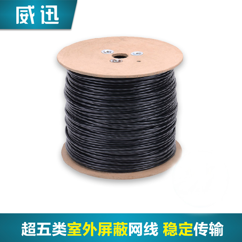 Wei xun utp cable shielded cable 0.5 outdoor outdoor network cable network cable all copper pure copper cable home improvement project 10 m