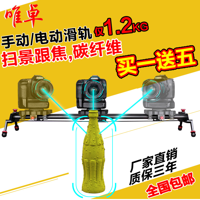 Wei zhuo GP-80Q shoot with carbon fiber delay coke axletree electric slide track slr camera photography like slideways