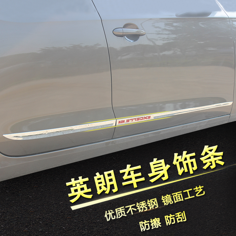 Weijia tone dedicated new buick british longway longway body trim lang lang lang lang door trim body bumper strip light
