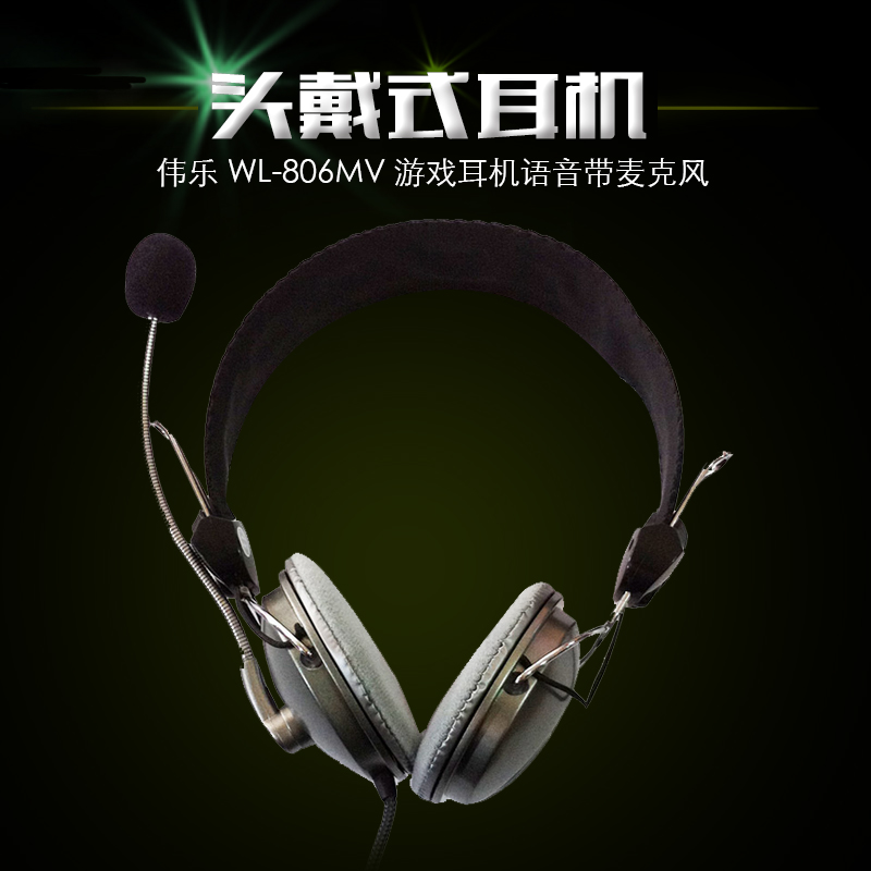 Weile WL-806MV headset computer headset gaming headset with a microphone headset voice