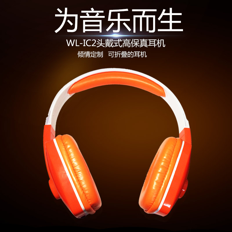 Weile WL-IC2 mp3 phone headset computer headset gaming headset headset tide