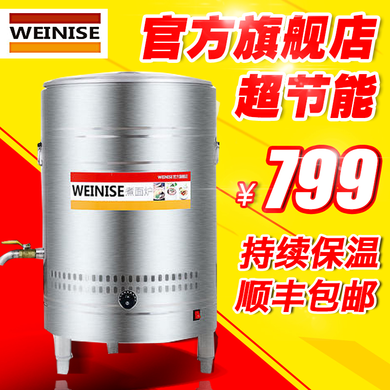 Weinise commercial electric cooking stove cooking machine commercial gas cooking barrel cooler soup furnace energy saving