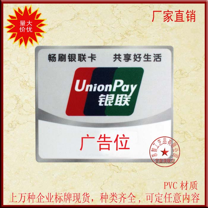 Welcome unionpay logo door stickers unionpay logo door stickers glass door stickers unionpay logo signs custom signs