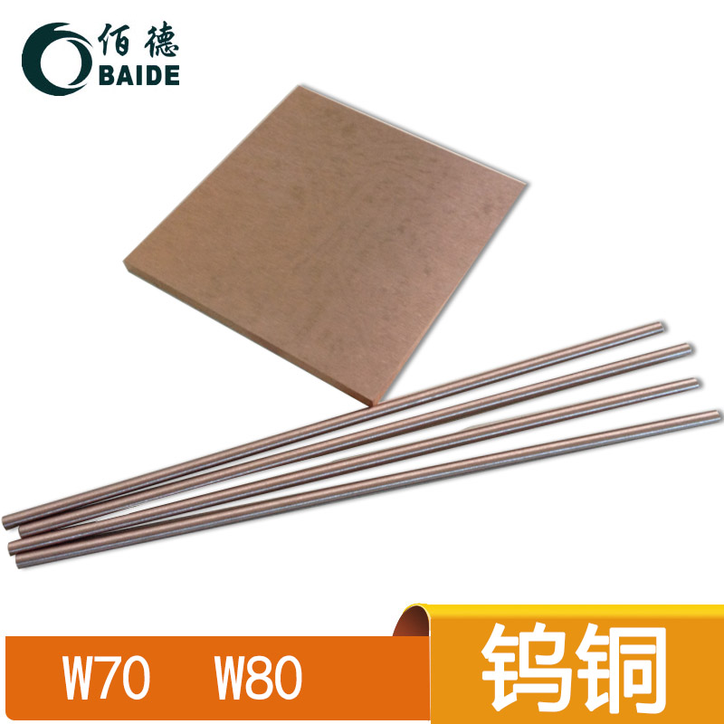 Welding high temperature of 80 CU20W80 tungsten copper tungsten copper tungsten copper tungsten rod tungsten electrode block of high hardness