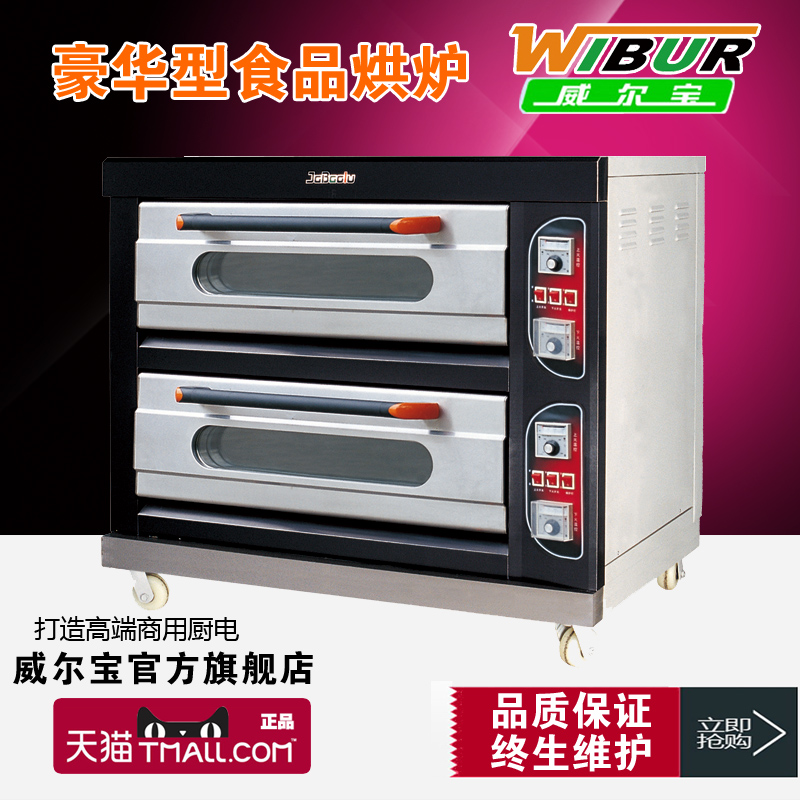 Wellborn pre-2015 EB-J4D-1 commercial oven floor two story four toaster oven pizza oven