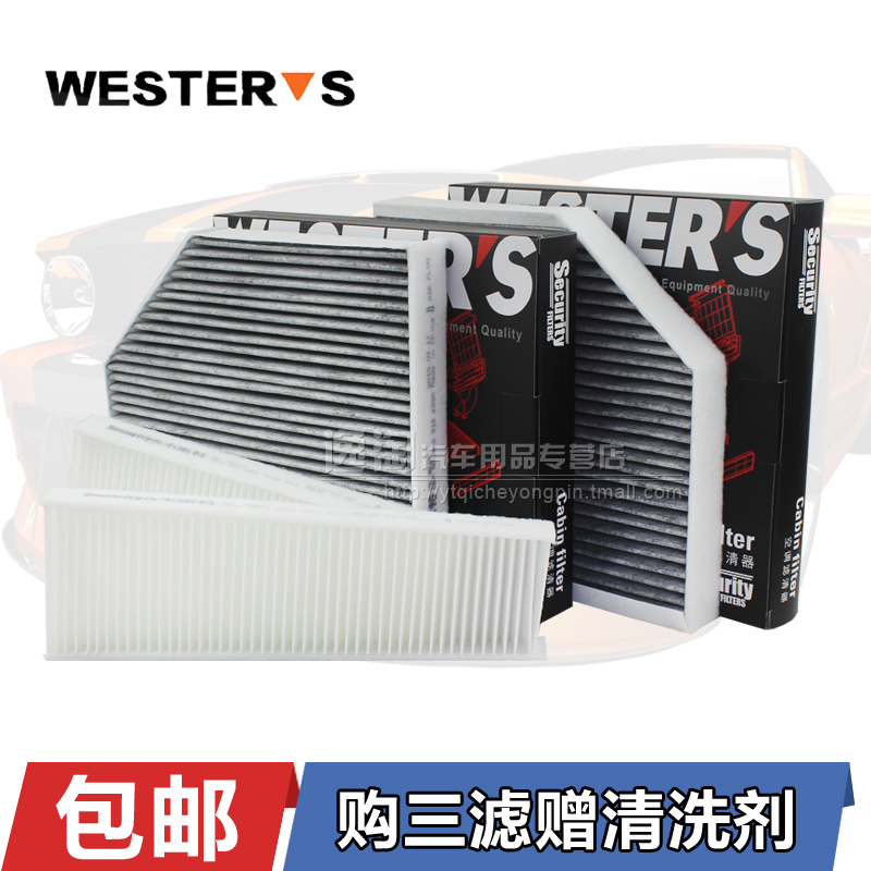 West air filter audi a4l a5 s5 q5 new a6l c7 built-in external air conditioning filter grid
