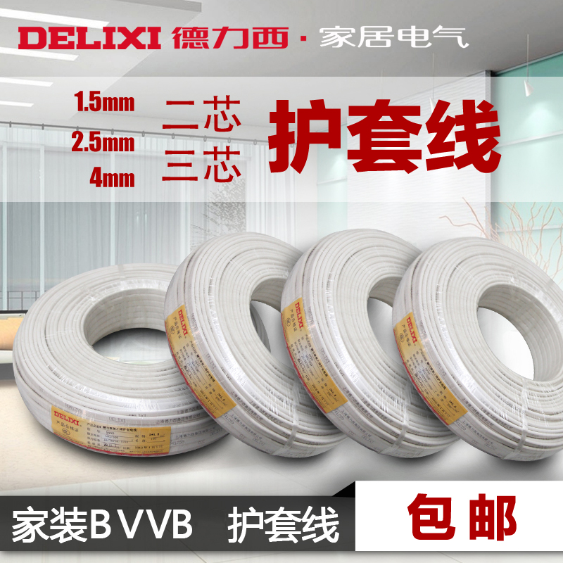 West germany decoration of wire and cable 100 m/roll 1.5/2.5/4 square bvv double copper 2 b Three core sheathed cable