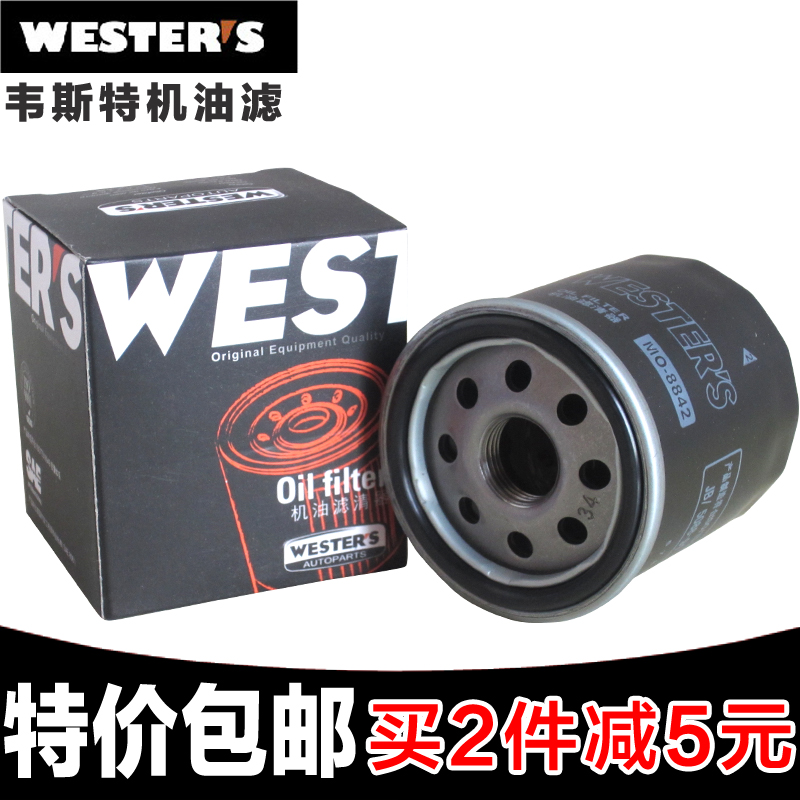 West oil filter free ship panda geely king kong eagle vision global hawk gx2gc7gx7