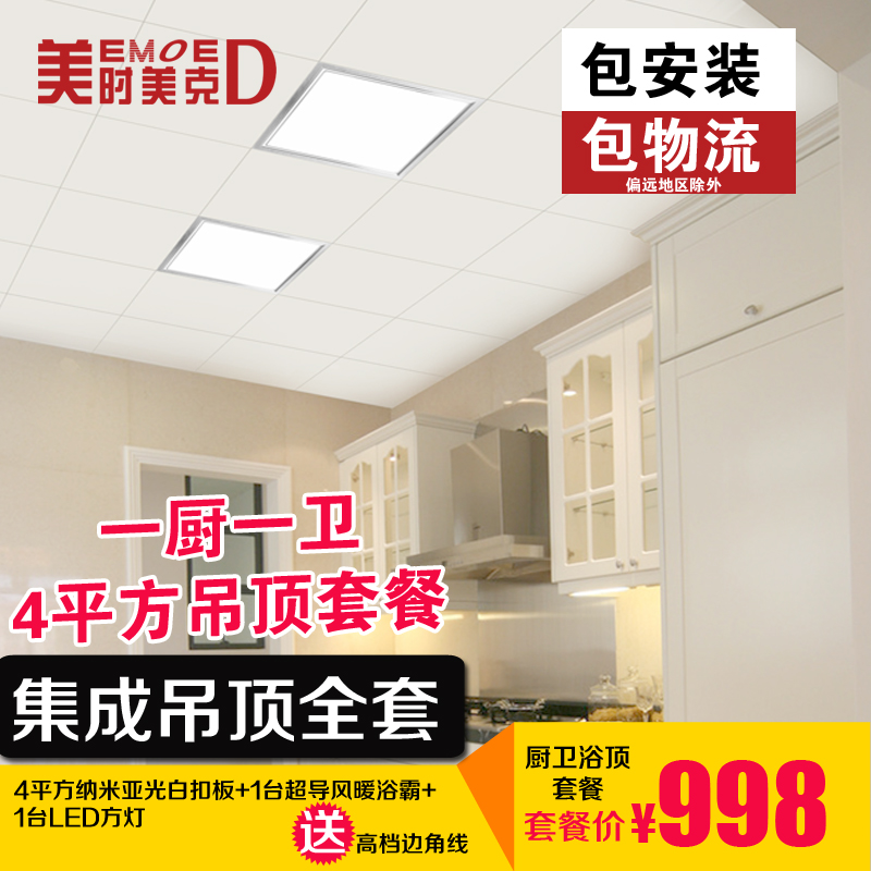 When the united states meike integrated kitchen bathroom ceiling lvkou ceiling integrated ceiling pinch a full installation package