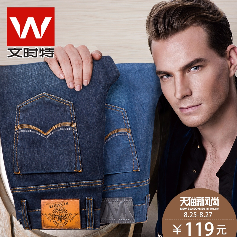 When venter jeans men 2016 new autumn and winter men's fashion casual straight waist jeans