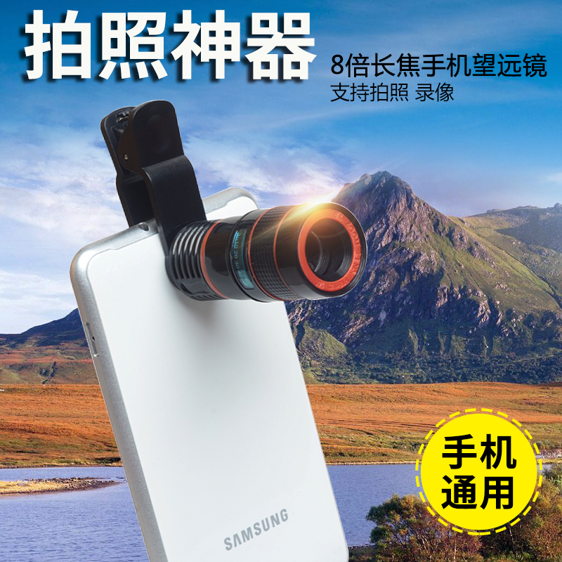 Where abigail universal mobile phone camera phone photography camera lens mobile phone telescope 8 times telephoto zoom lens
