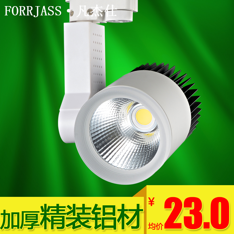Where gse 3w7w12w20w30w led track light track lights spotlights a full cob clothing store window exhibition guide