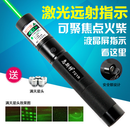 Whist 7219 long shots rechargeable green laser flashlight green laser lights indicate teach lashes sales sandbox pen
