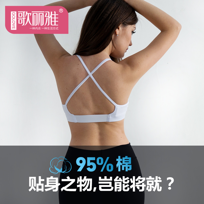 White cotton vest no rims sports underwear yoga jogging bra female beauty back sexy bra summer thin section