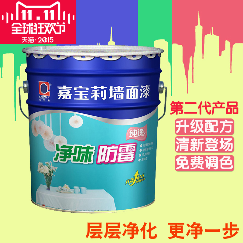 White latex paint interior wall paint wall paint carpoly odor mildew proof interior wall paint green paint