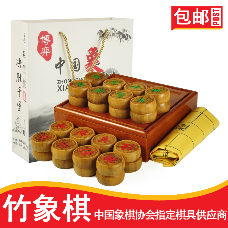 Whole bamboo chinese chess set chess box chess pieces + leather + large bamboo like board to send gift bags