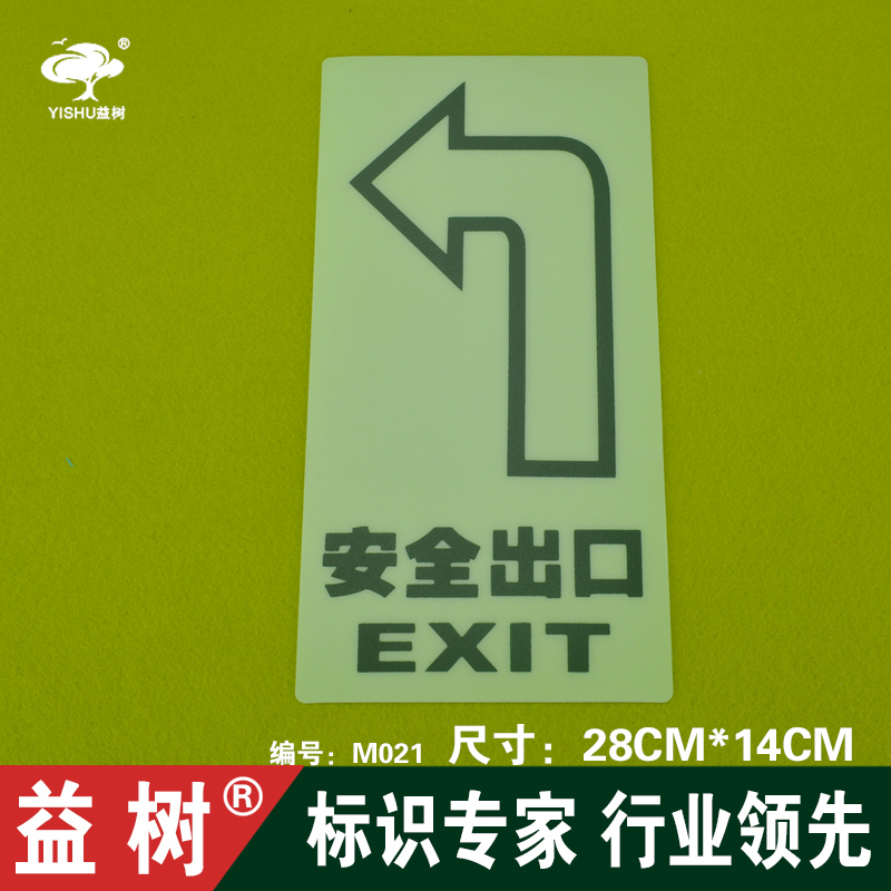 Wholesale self luminous stickers luminous safe passage left exit signs signs signage signs