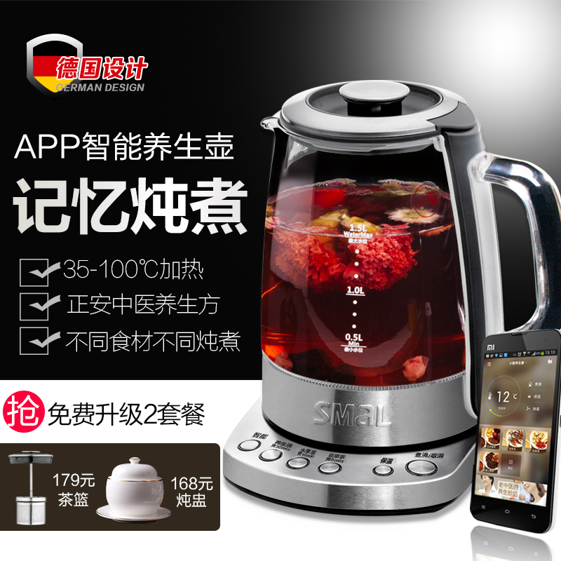 Wifi smart multifunctional automatic health pot thicker glass electric tea making facilities edible bird's nest kettle seymour wk-9820