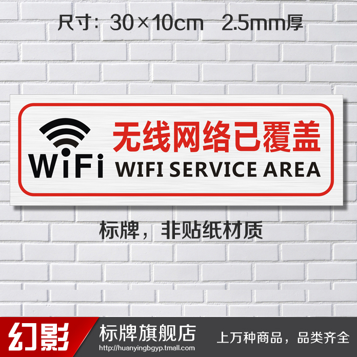 Wifi wireless network has covered new tips signs prompt card signs signs labels signs wall stickers