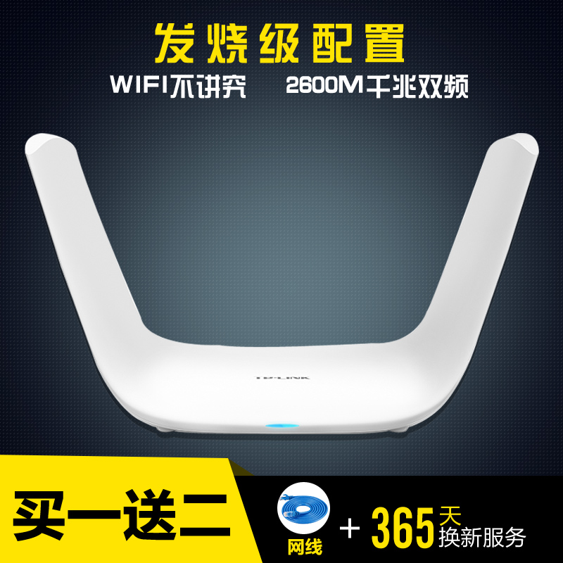 Wifi11AC 2600M tp-link wireless router through the wall of intelligent dual usb port TL-WDR8600