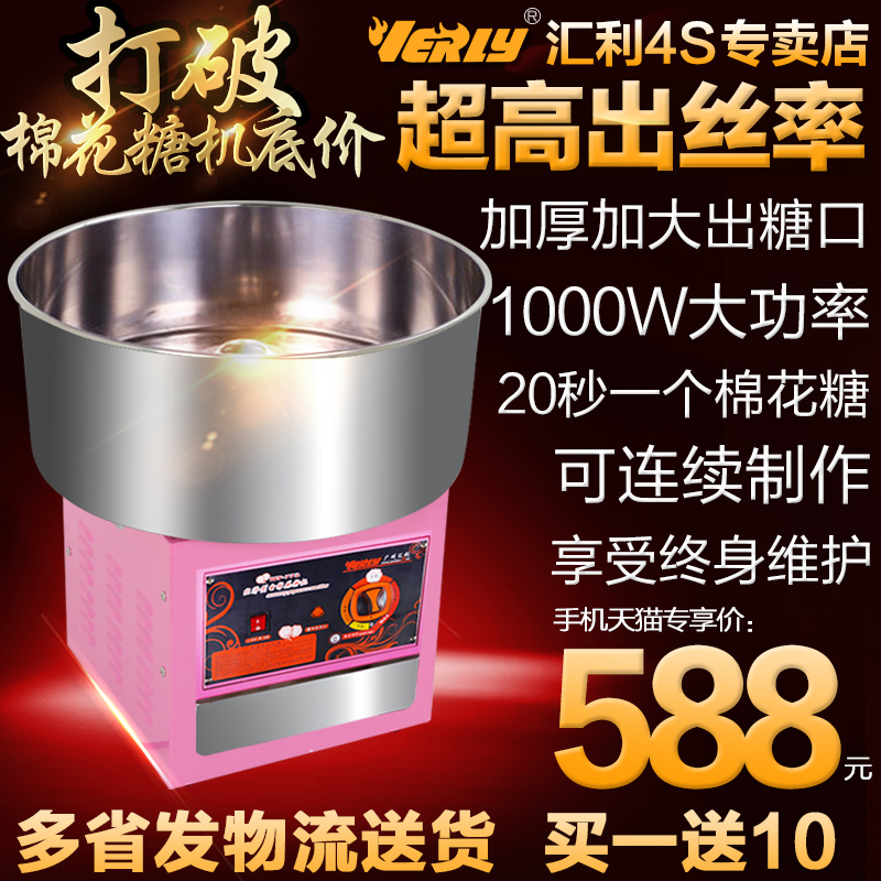 Willy brand WY-772 commercial cotton candy machine cotton candy machine housemade electric cotton candy machine cotton candy machine