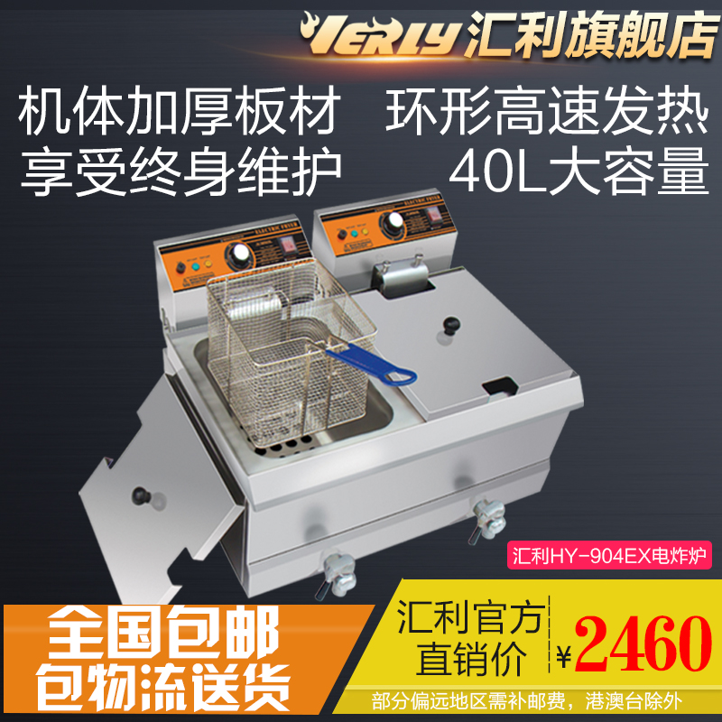 Willy HY-904EX twin cylinder sieve electric fryer single cylinder electric fryer fryer commercial fryer fryer fries fried chicken special
