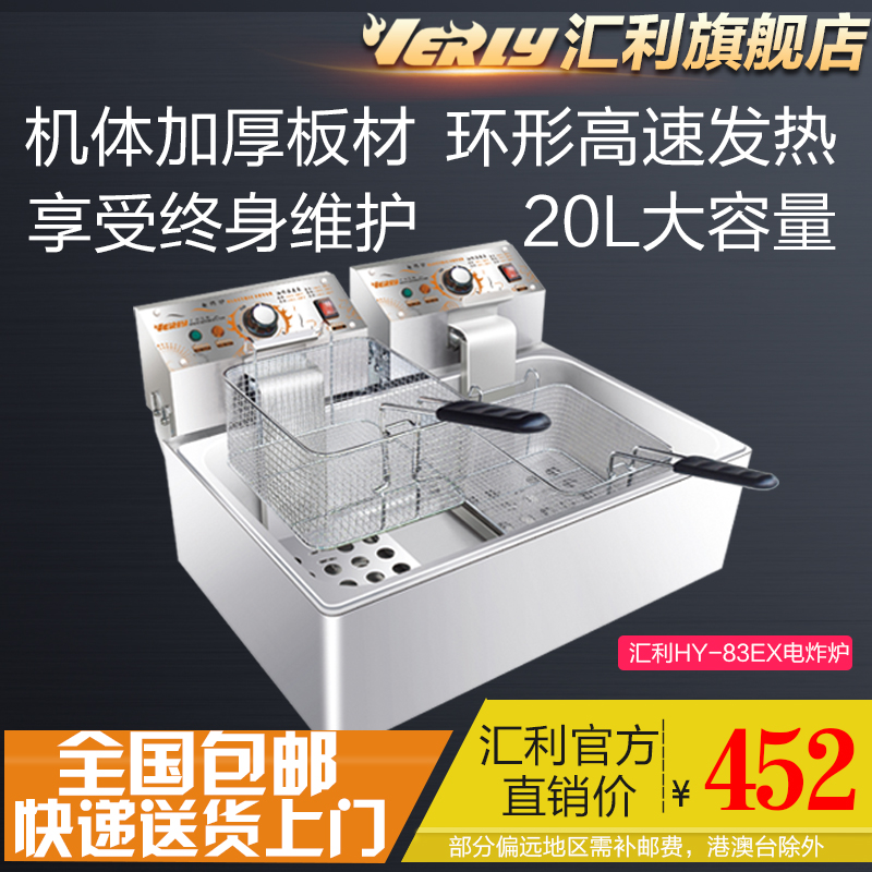 Willy single-cylinder double sieve (electric) HY-83EX single-cylinder commercial electric fryer fryer fryer fries fried chicken