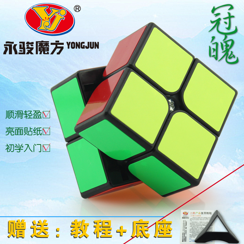Wing chun crown soul cube toy third order of order 23 rubik cube smooth speed twist contest beginner children's educational toys