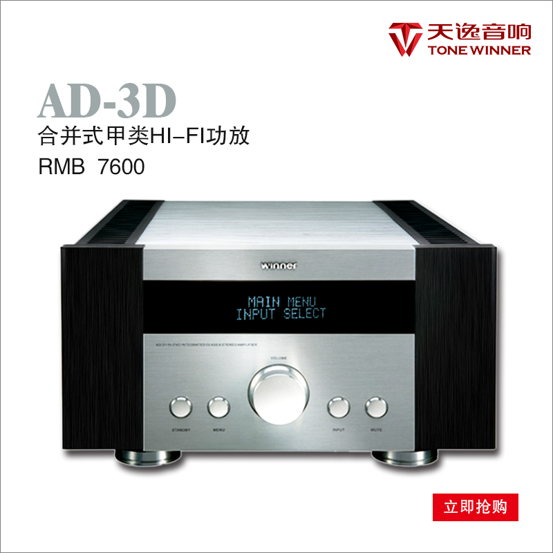 Winner/tin yat ad-3d ad-3 hi-fi amplifier merge style class a amplifier/yat ad-3d